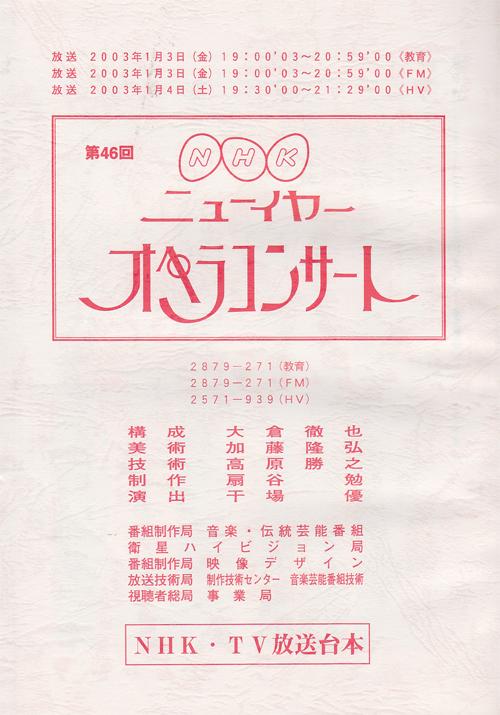 NHK [New Year's Concert]