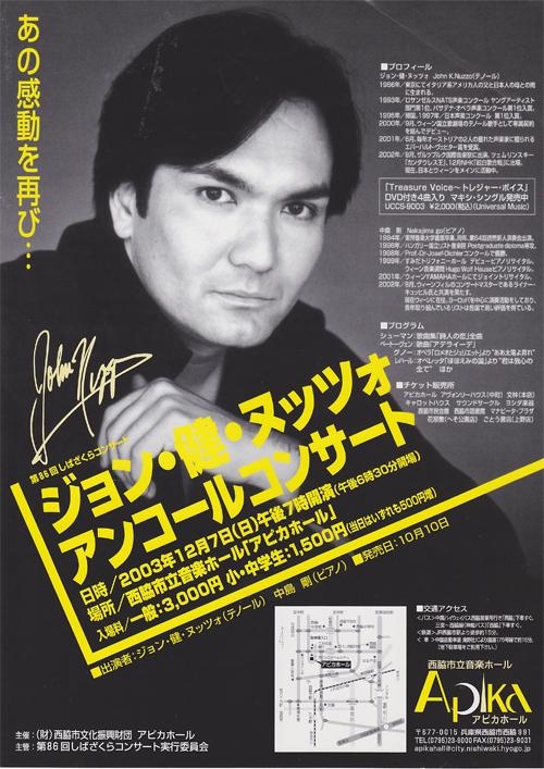 John Ken Nuzzo Aria Concert