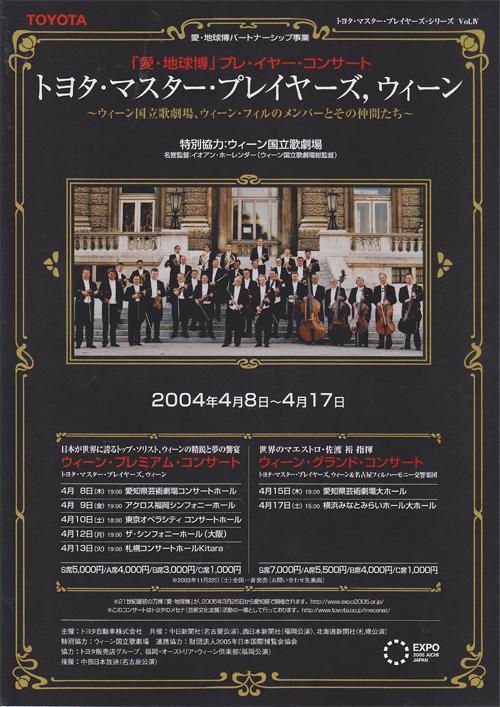 TOYOTA [Vienna Grand Concert]