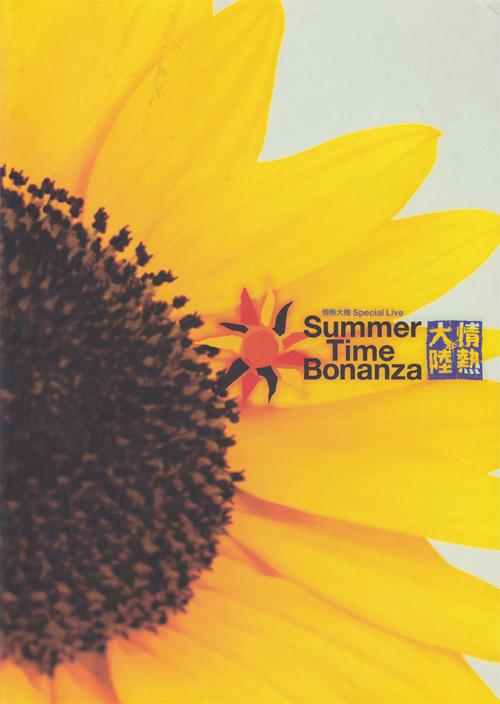 Jyonetsu Tairiku Live – Summer Time Bonanza