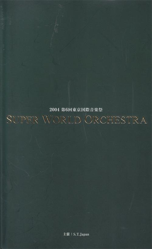 E. Kunzel and Super World Orchestra Pops Concert