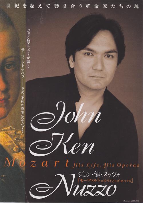 MOZART [His Life, His Opera] Concert