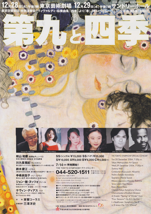 Beethoven's 9th Symphony with Tokyo Symphony