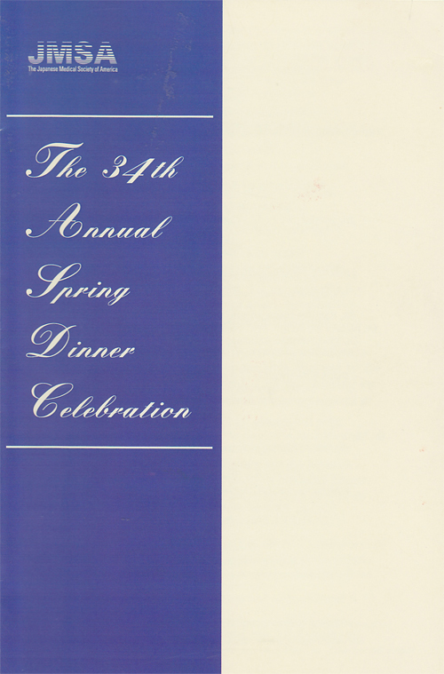 The 34th Annual Spring Dinner Celebration