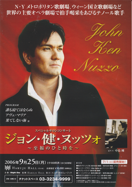 「ジョン・健・ヌッツォ リサイタル 〜至福のひと時を〜」
