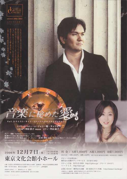 Lecture Concert: Love Hidden Inside the Music