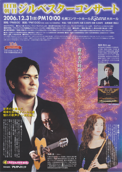 HTB/TV Asahi [Silvester Concert]