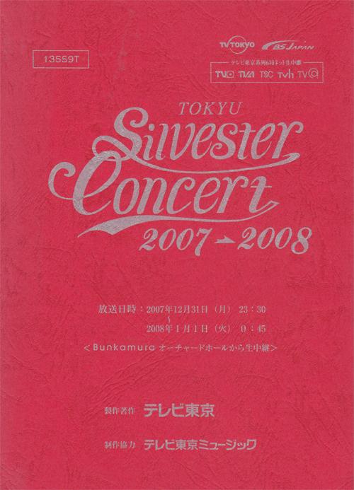 TOKYU [Silvester Concert 2007-2008]