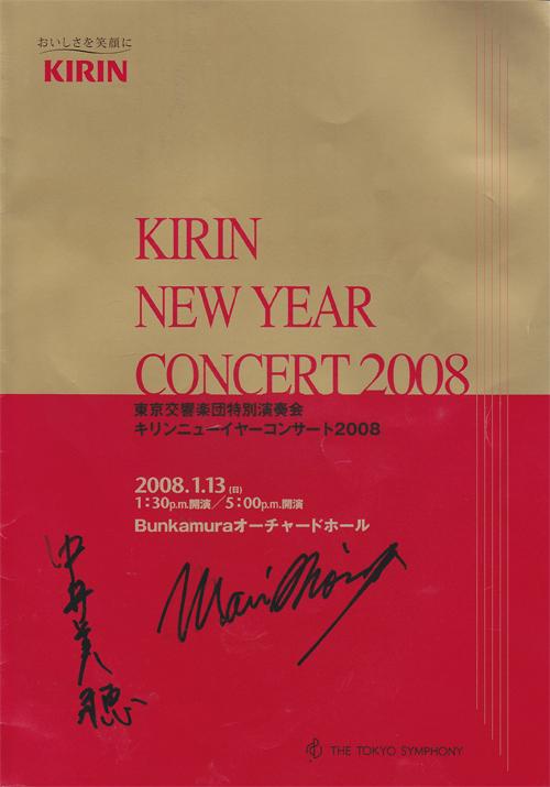 Tokyo Symphony Special Concert [KIRIN New Years Concert 2008]