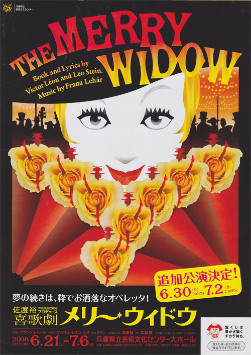 Lehar [The Merry Widow]