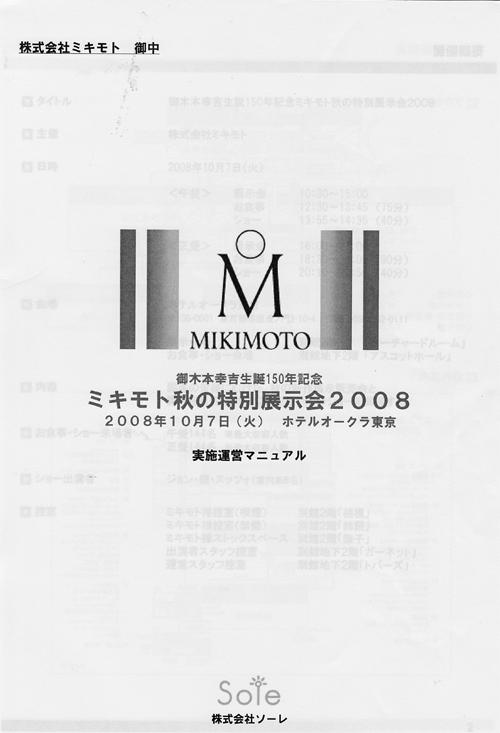 150th Anniversaray MIKIMOTO Fall Special Event 2008