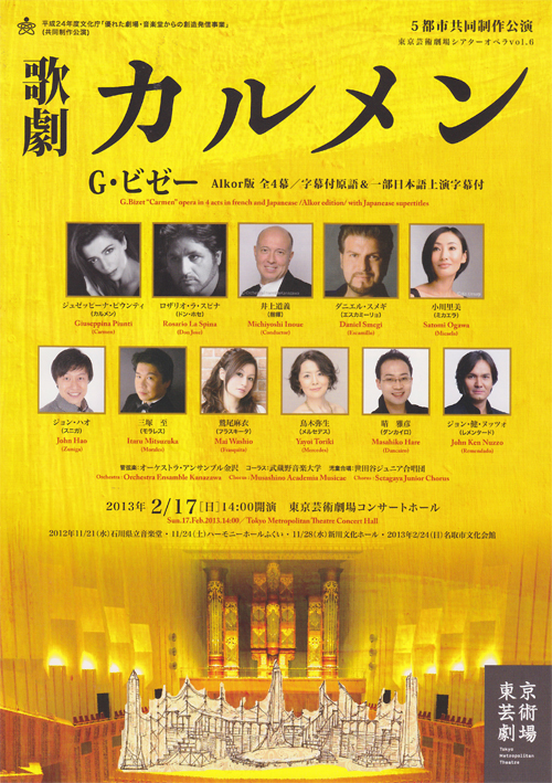 "George Bizet Opera""CARMEN"""