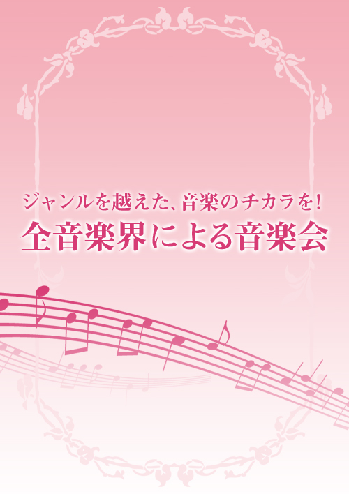 2011 Earthquake/Tsunami Charity Concert