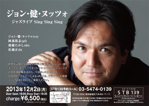 """Jazz Live """"Sing Sing Sing"""""""
