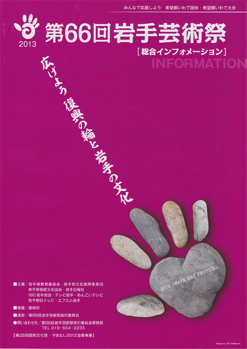 The 66th Iwate Arts Festival