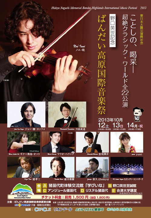 Bandai Highlands International Music Festival 2013