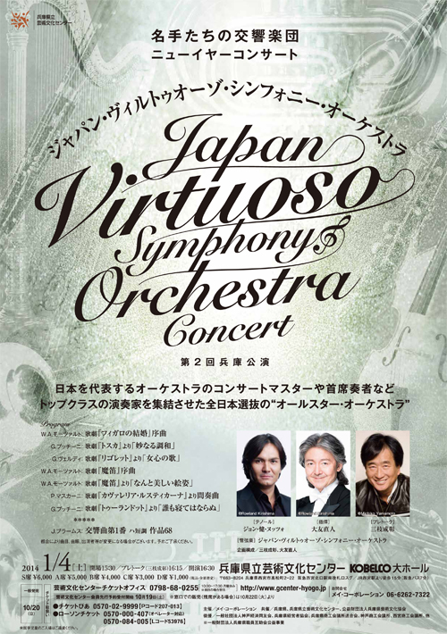 Japan Virtuoso Symphony Orchestra new year concert