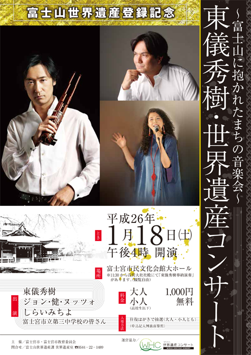 The World Heritage Concert for Mt. Fuji