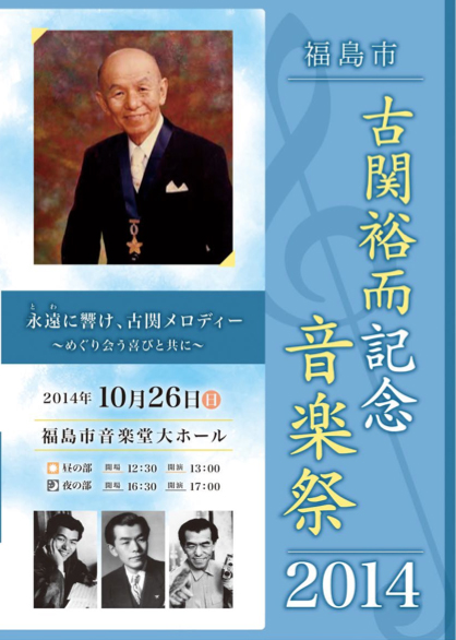 The 24th Yuji Koseki Memorial Music Festival 2014 in Fukushima City