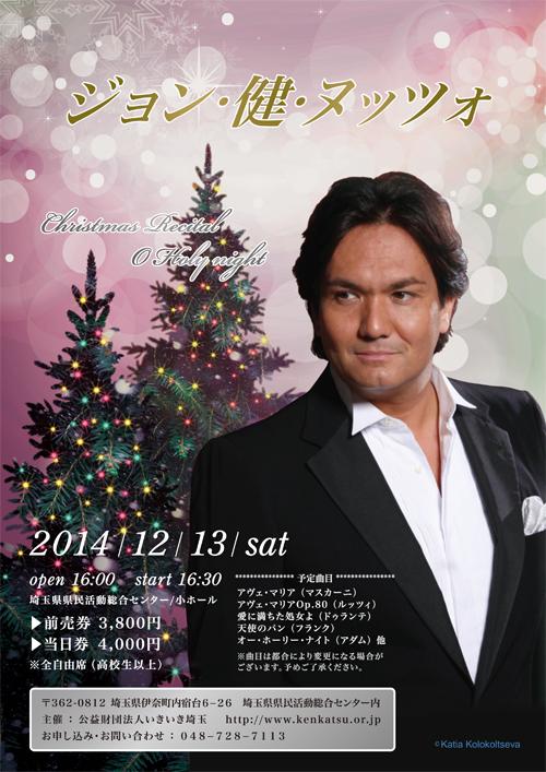 Christmas Recital 〜O Holy Night〜