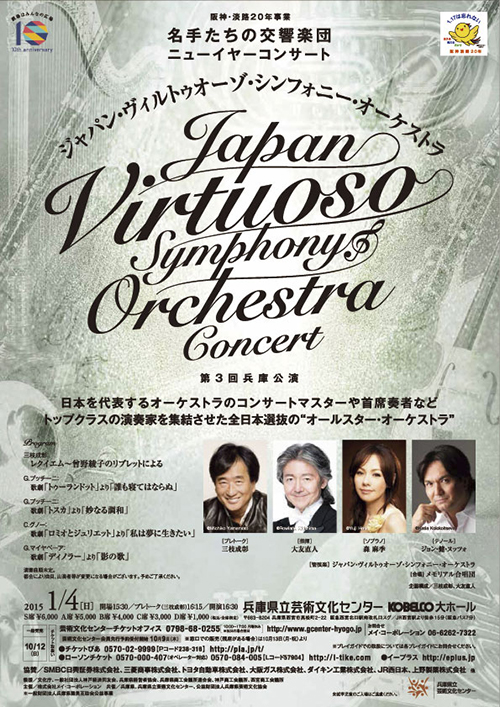 Japan Virtuoso Symphony Orchestra New Year's Concer