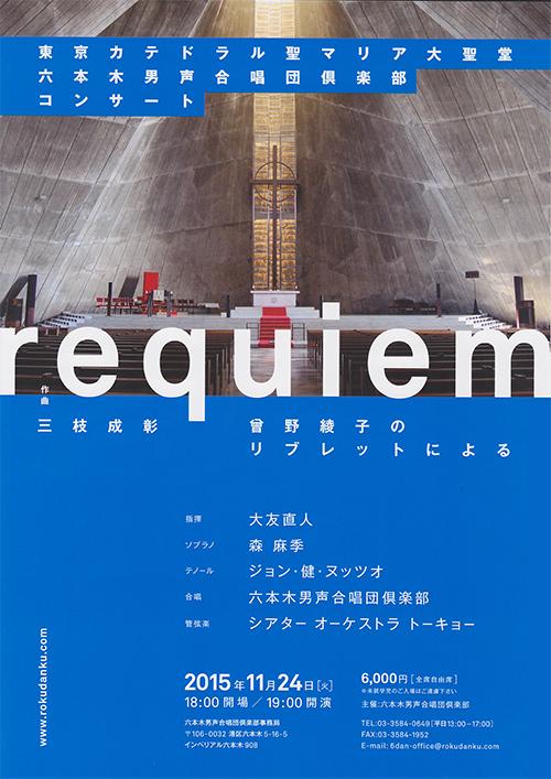 """Shigeaki Saegusa """"Requiem"""""""
