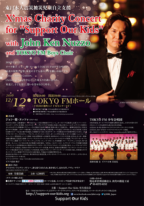 """Xmas Charity Concert for """"Support Our Kids"""""""
