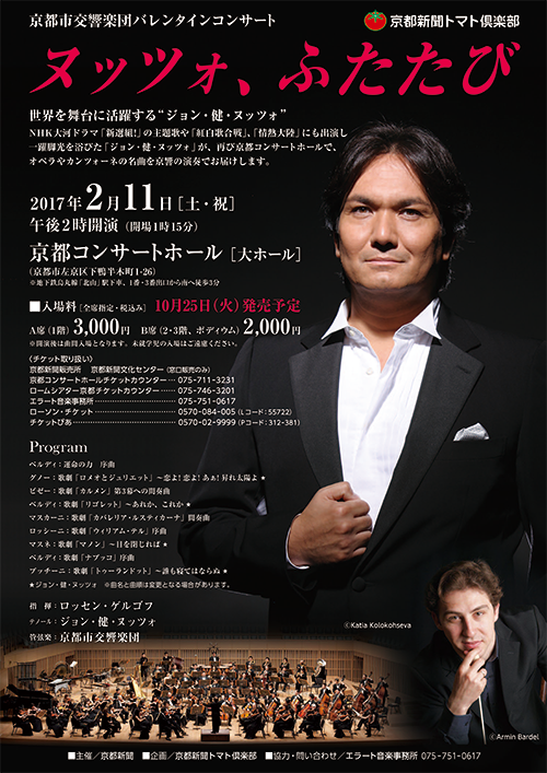 Kyoto Symphony Orchestra Valentine Concert