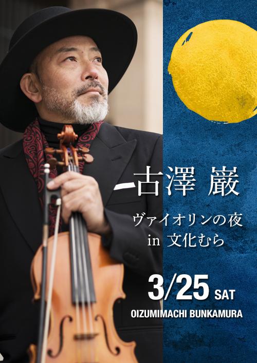 Iwao Furusawa's Night of Violin in Bunkamura Series No. 25