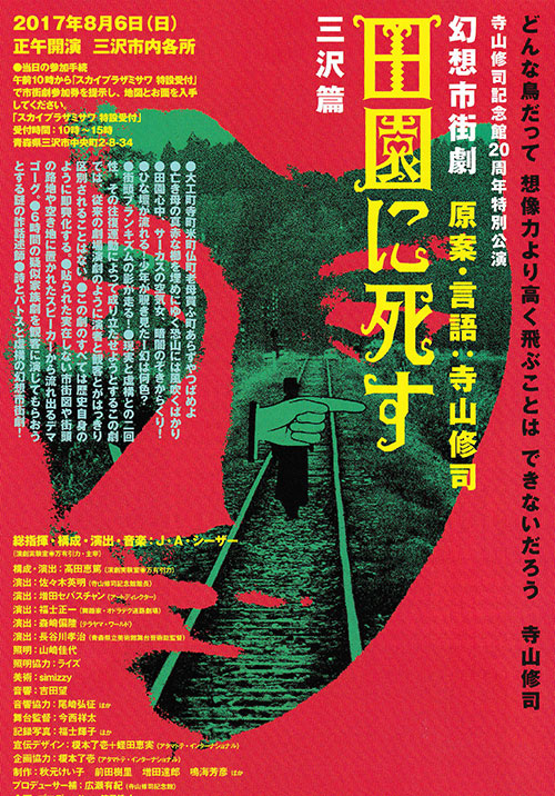 Syuji Terayama Museum 20th Anniversary Special Performance