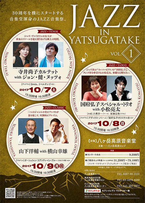 JAZZ IN YATSUGATAKE