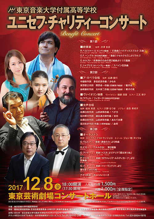 UNICEF Charity Concert