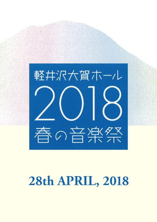 Karuizawa Spring Music Festival 2018