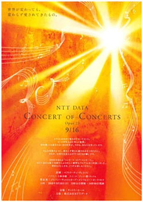 NTT DATA CONCERT OF CONCERTS Opus 23
