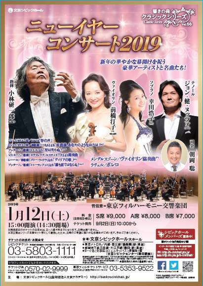 Series Vol.66 New Year's Concert