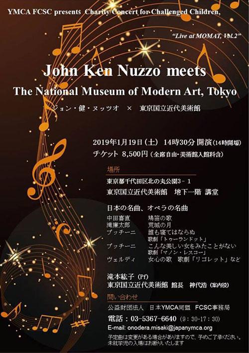 ジョン・健・ヌッツォ×東京国立近代美術館