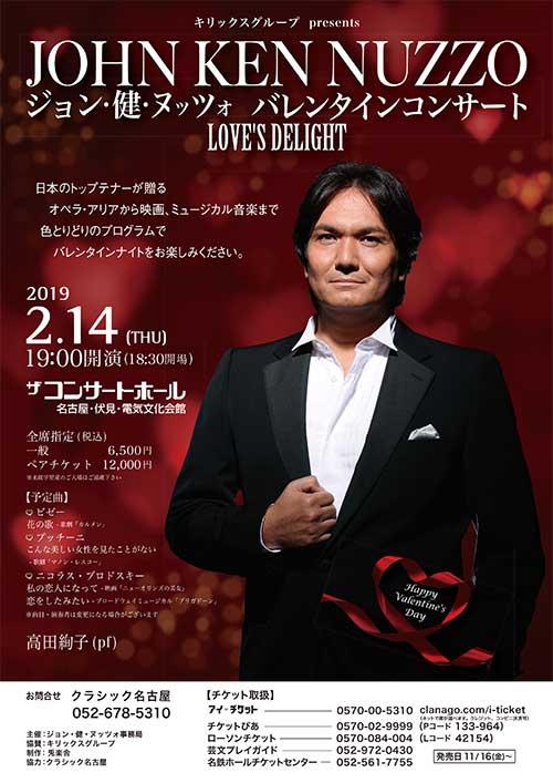 ジョン・健・ヌッツォ バレンタインコンサート LOVE'S DELIGHT