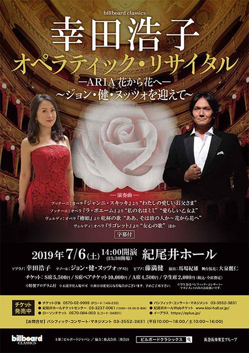 幸田浩子ソプラノリサイタル ―ARIA 花から花へ―