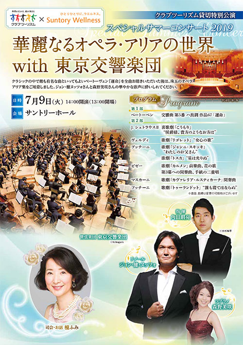 Special Summer Concert 2019 with Tokyo Symphony Orchestra