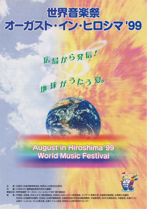 Hope for Hiroshima Classical Concert