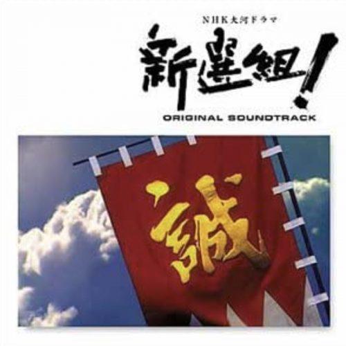 cd_sinsengumi